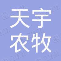 原阳县天宇农牧专业合作社