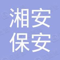 湖南省湘安保安服务有限责任公司