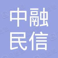 中融民信(上海)金融信息服务有限公司