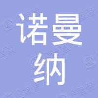 上海诺曼纳企业发展有限公司
