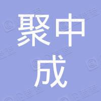 深圳市聚中成实业投资合伙企业(有限合伙)