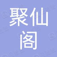 江苏聚仙阁网络技术有限公司