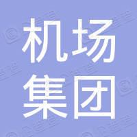 四川省机场集团有限公司达州河市机场