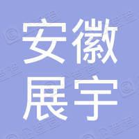 安徽省金寨县展宇新材料有限公司