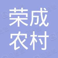 山东荣成农村商业银行股份有限公司