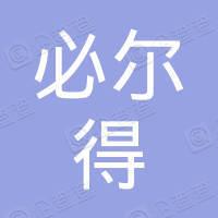 上海必尔得实业有限公司
