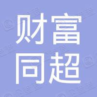湖南财富同超创业投资管理股份有限公司