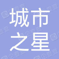 广州城市之星投资有限公司