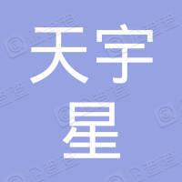 沈阳天宇星建筑装饰工程有限公司
