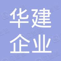 广东华建企业集团有限公司