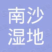 广州南沙湿地旅游发展有限公司