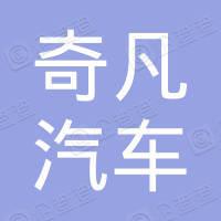 山东奇凡汽车科技有限公司