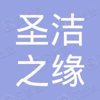 广州圣洁之缘护肤品有限公司