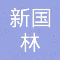 镇宁自治县新国林房地产开发有限公司