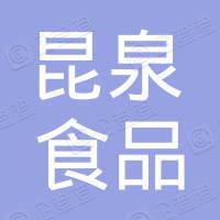 赣州市昆泉食品有限公司