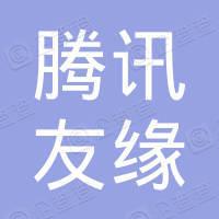 北京市腾讯友缘家居装饰中心