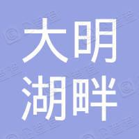 济南大明湖畔电子商务有限公司