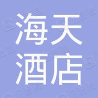 青岛海天大酒店有限公司国际旅行社(青岛海天国际旅行社)