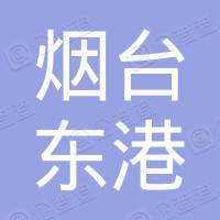 烟台市东港耐腐蚀泵有限公司