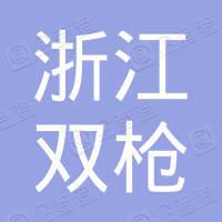 浙江双枪新能源科技有限公司