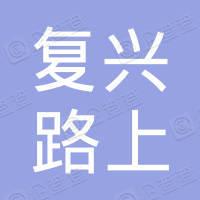 上海复兴路上工作室(有限合伙)