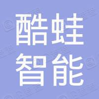 深圳市酷蛙智能电器有限公司