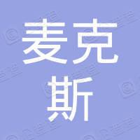 辽宁省麦克斯装饰设计工程有限公司