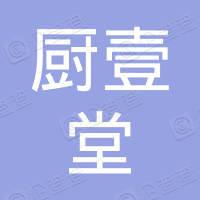 新宁县厨壹堂集成灶