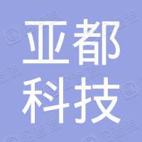 北京亚都科技股份有限公司
