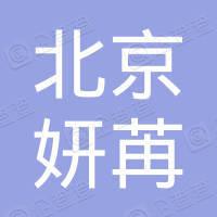 北京妍苒物业管理有限公司