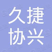 沈阳久捷协兴建筑装饰有限公司