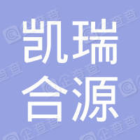北京凯瑞合源科技有限公司