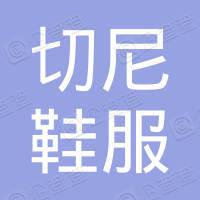 福建省晋江切尼鞋服有限公司