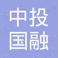 中投国融(天津)集团有限公司