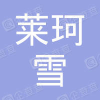 沈阳莱珂雪科技有限公司