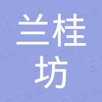 广州兰桂坊酒吧服务有限公司