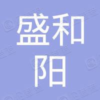 深圳盛和阳集团股份有限公司坪山厂