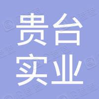 贵州贵台实业有限公司