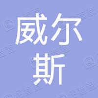 威尔斯新材料(太仓)有限公司