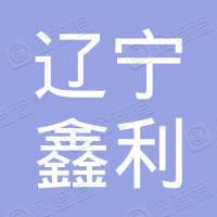 辽宁鑫利消防工程有限公司东港鑫泰分公司