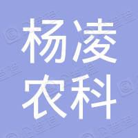 杨凌农科产业投资基金管理有限公司
