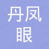 成都丹凤眼医疗科技有限公司
