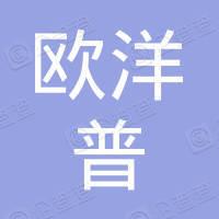 深圳市欧洋普电子有限公司