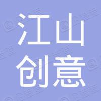 衢州创意工业设计有限公司