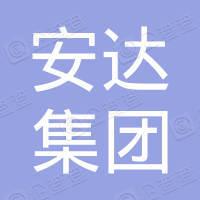 天津安达集团股份有限公司