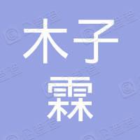 大连木子霖教育咨询有限公司