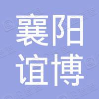 襄阳谊博再生资源有限公司