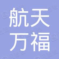 北京航天万福养老服务中心(有限合伙)