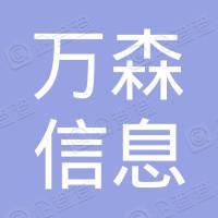 万森(大连)信息咨询有限公司