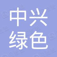 杭州中兴绿色建筑科技有限公司